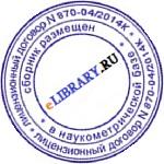 Научные публикации